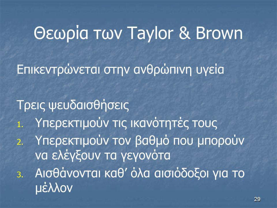 29 Θεωρία των Taylor & Brown Επικεντρώνεται στην ανθρώπινη υγεία Τρεις ψευδαισθήσεις 1. 1. Υπερεκτιμούν τις ικανότητές τους 2. 2. Υπερεκτιμούν τον βαθ