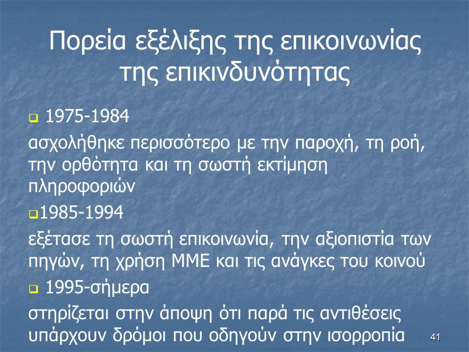 41 Πορεία εξέλιξης της επικοινωνίας της επικινδυνότητας   1975-1984 ασχολήθηκε περισσότερο με την παροχή, τη ροή, την ορθότητα και τη σωστή εκτίμηση
