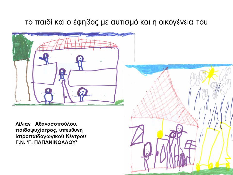 το παιδί και ο έφηβος με αυτισμό και η οικογένεια του Λίλιαν Αθανασοπούλου, παιδοψυχίατρος, υπεύθυνη Ιατροπαιδαγωγικού Κέντρου Γ.Ν. 'Γ. ΠΑΠΑΝΙΚΟΛΑΟΥ'