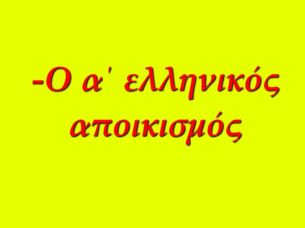 -Ο α΄ ελληνικός αποικισμός