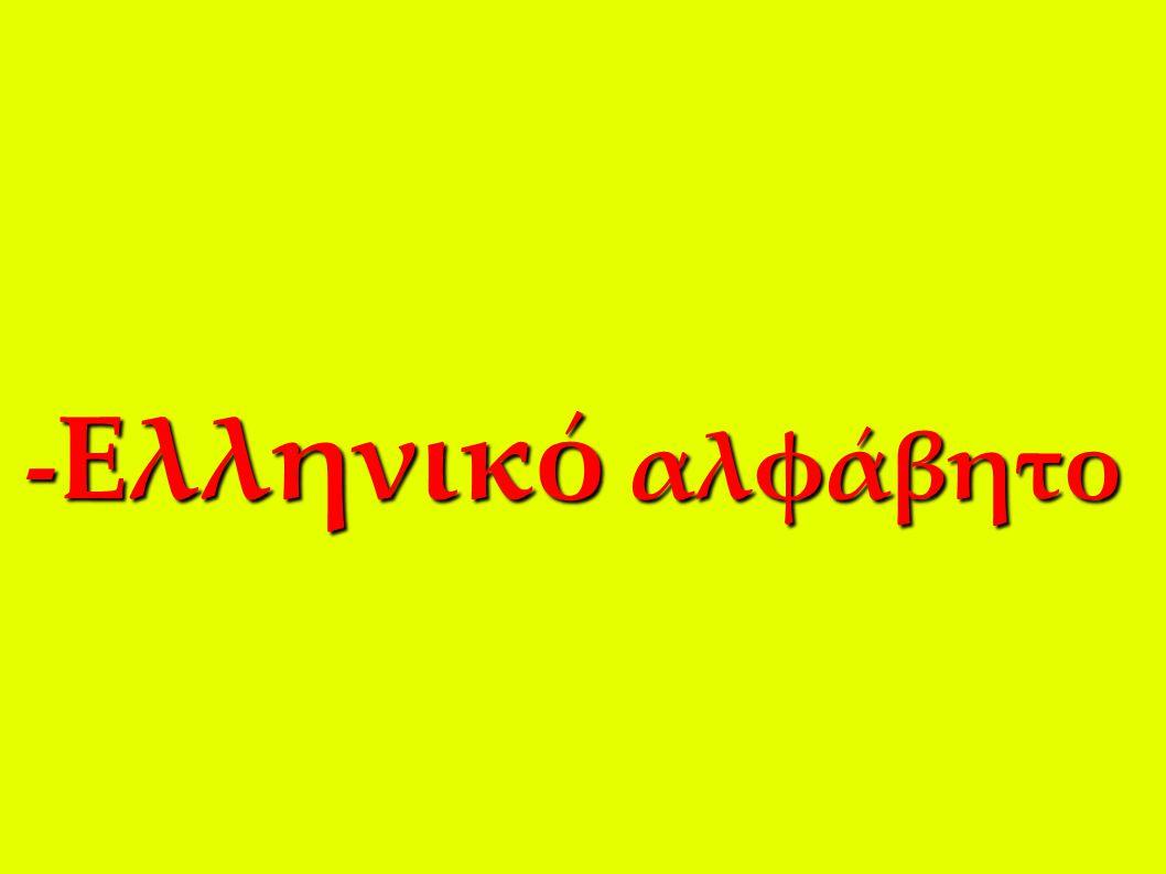 - Ελληνικό αλφάβητο