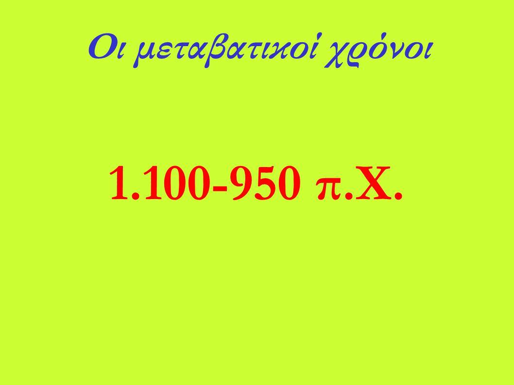 Οι μεταβατικοί χρόνοι 1.100-950 π.Χ.