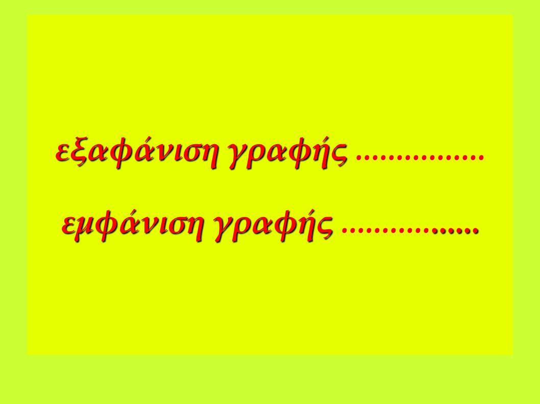 εξαφάνισηγραφής εξαφάνιση γραφής................εμφάνισηγραφής......