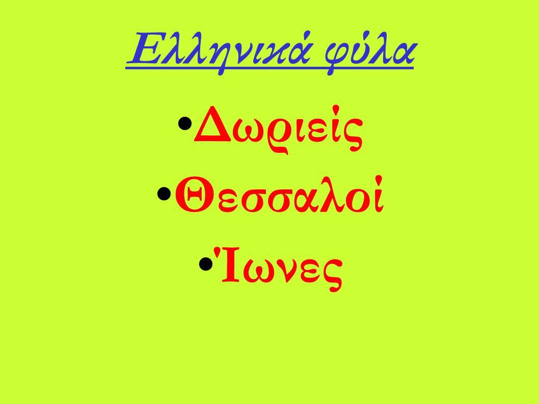 Ελληνικά φύλα Δωριείς Θεσσαλοί Ίωνες