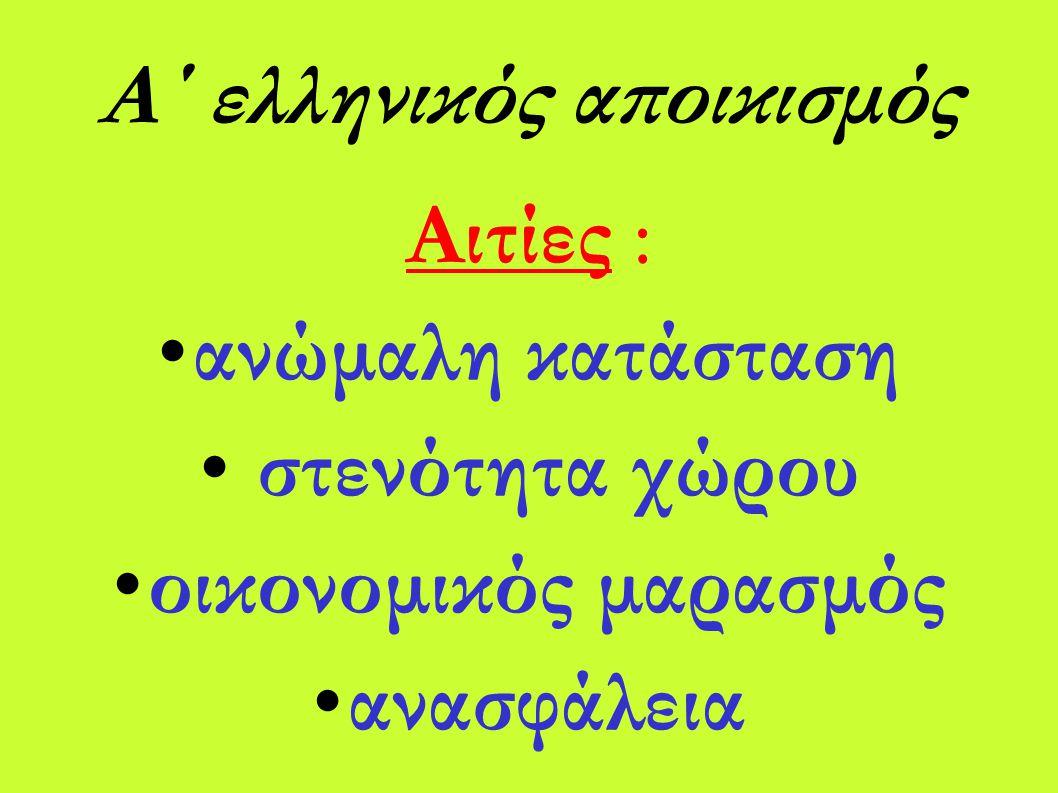 Α΄ ελληνικός αποικισμός Αιτίες : ανώμαλη κατάσταση στενότητα χώρου οικονομικός μαρασμός ανασφάλεια