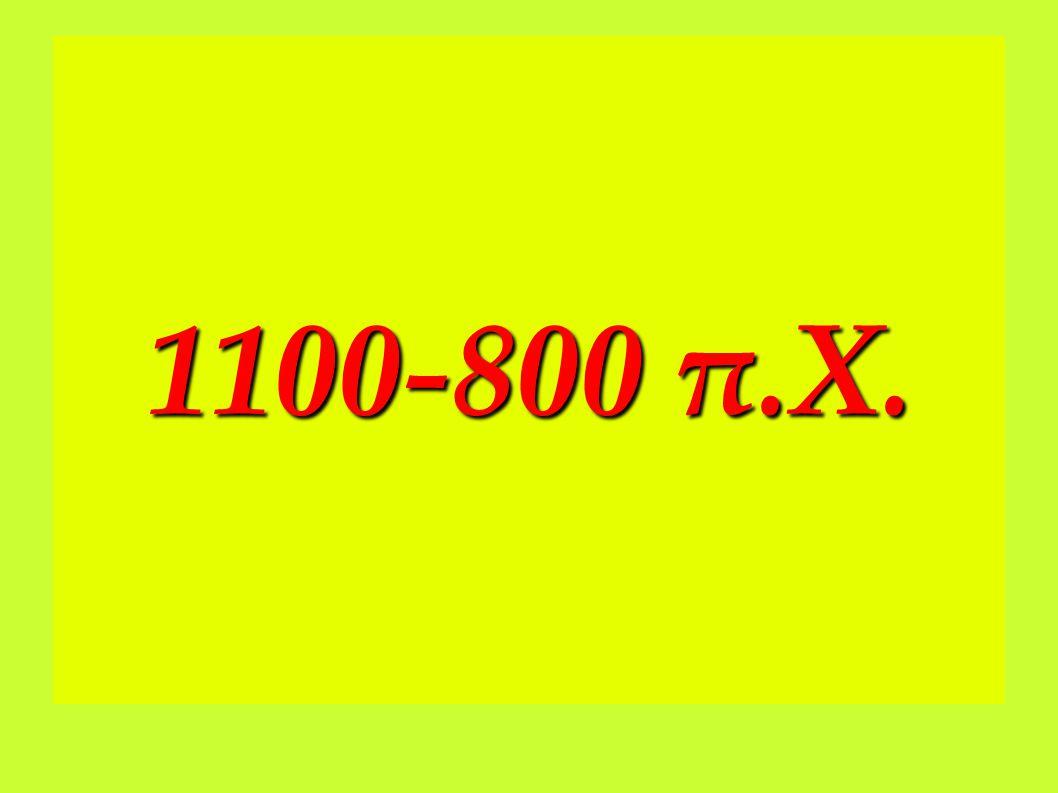 1100-800 π.Χ.