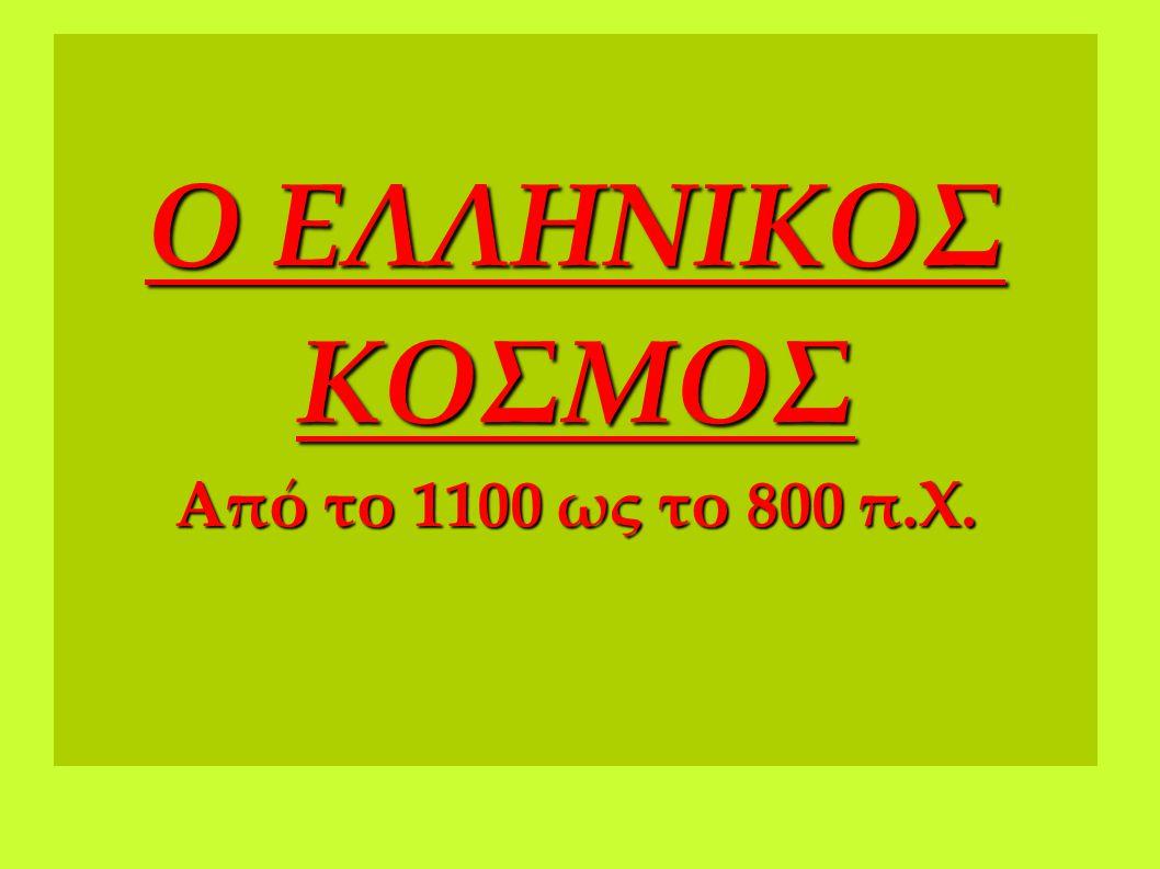 Ο ΕΛΛΗΝΙΚΟΣ ΚΟΣΜΟΣ Από το 1100 ως το 800 π.Χ.