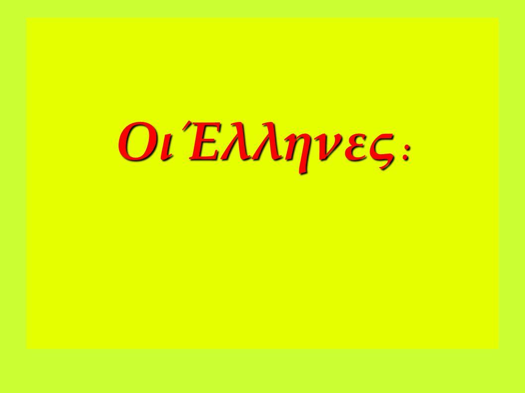 Οι Έλληνες :