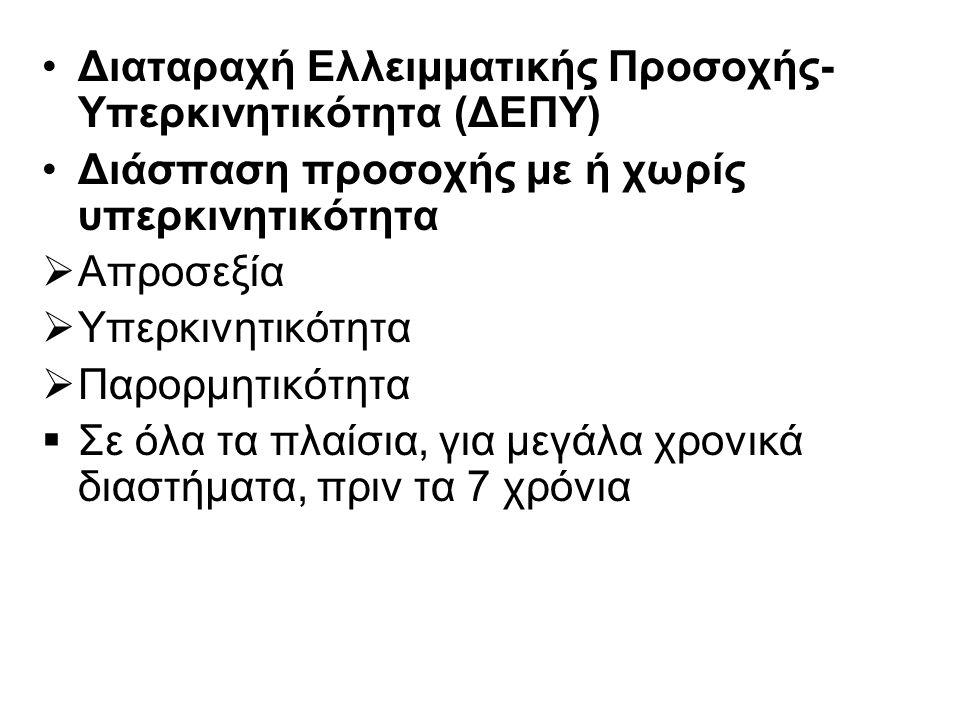  Χρήση συστήματος ανταλλάξιμων αμοιβών (token economy systems).