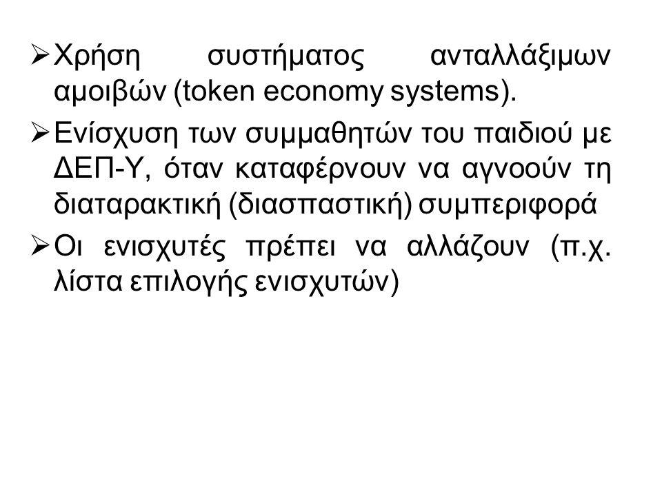  Χρήση συστήματος ανταλλάξιμων αμοιβών (token economy systems).  Ενίσχυση των συμμαθητών του παιδιού με ΔΕΠ-Υ, όταν καταφέρνουν να αγνοούν τη διαταρ