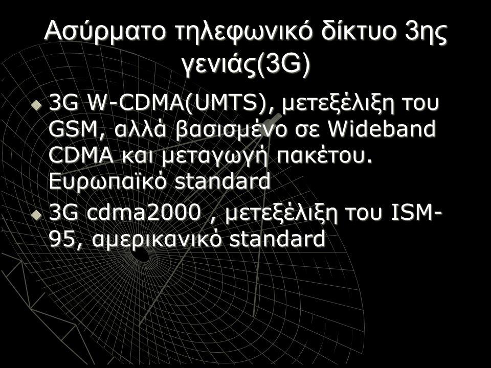 Ασύρματο τηλεφωνικό δίκτυο 3ης γενιάς(3G)  3G W-CDMA(UMTS), μετεξέλιξη του GSM, αλλά βασισμένο σε Wideband CDMA και μεταγωγή πακέτου. Ευρωπαϊκό stand