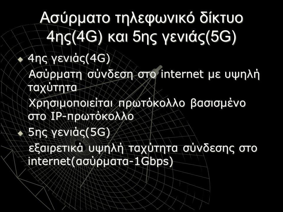 Ασύρματο τηλεφωνικό δίκτυο 4ης(4G) και 5ης γενιάς(5G)  4ης γενιάς(4G) Ασύρματη σύνδεση στο internet με υψηλή ταχύτητα Ασύρματη σύνδεση στο internet μ