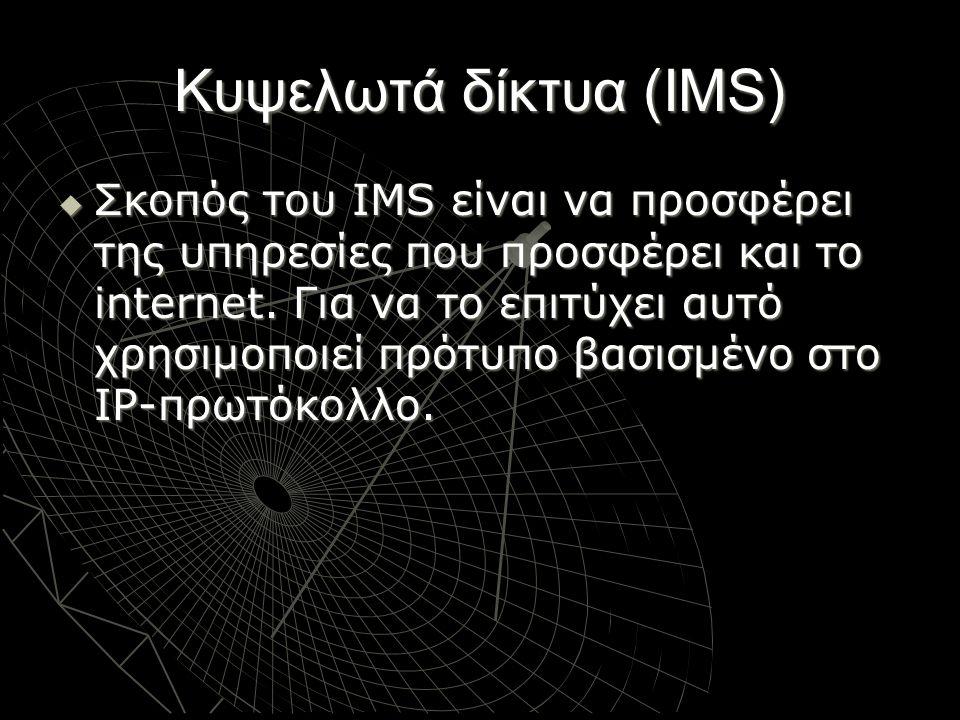 Κυψελωτά δίκτυα (IMS)  Σκοπός του IMS είναι να προσφέρει της υπηρεσίες που προσφέρει και το internet. Για να το επιτύχει αυτό χρησιμοποιεί πρότυπο βα