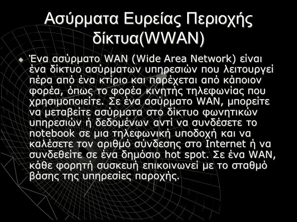 Ασύρματα Ευρείας Περιοχής δίκτυα(WWAN)  Ένα ασύρματο WAN (Wide Area Network) είναι ένα δίκτυο ασύρματων υπηρεσιών που λειτουργεί πέρα από ένα κτίριο