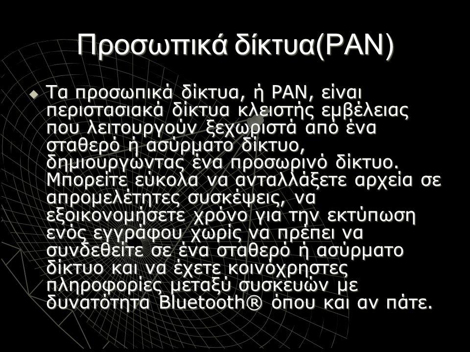 Προσωπικά δίκτυα(PAN)  Τα προσωπικά δίκτυα, ή PAN, είναι περιστασιακά δίκτυα κλειστής εμβέλειας που λειτουργούν ξεχωριστά από ένα σταθερό ή ασύρματο