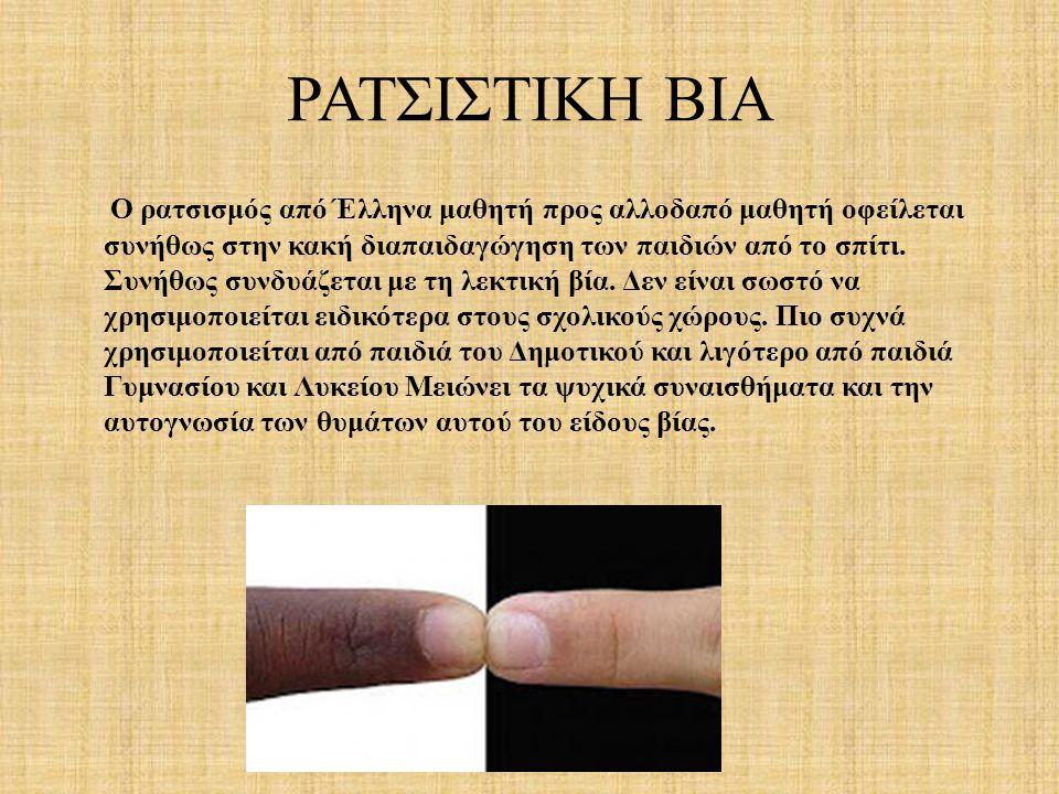 ΡΑΤΣΙΣΤΙΚΗ ΒΙΑ Ο ρατσισμός από Έλληνα μαθητή προς αλλοδαπό μαθητή οφείλεται συνήθως στην κακή διαπαιδαγώγηση των παιδιών από το σπίτι.
