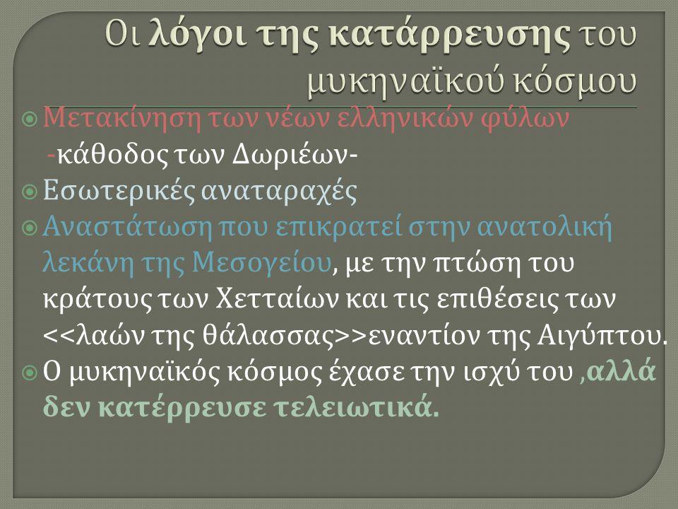  Μετακίνηση των νέων ελληνικών φύλων - κάθοδος των Δωριέων -  Εσωτερικές αναταραχές  Αναστάτωση που επικρατεί στην ανατολική λεκάνη της Μεσογείου,