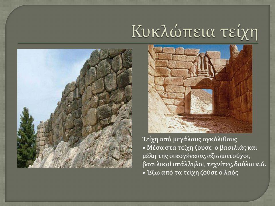 Τείχη από μεγάλους ογκόλιθους Μέσα στα τείχη ζούσε ο βασιλιάς και μέλη της οικογένειας, αξιωματούχοι, βασιλικοί υπάλληλοι, τεχνίτες, δούλοι κ. ά. Έξω
