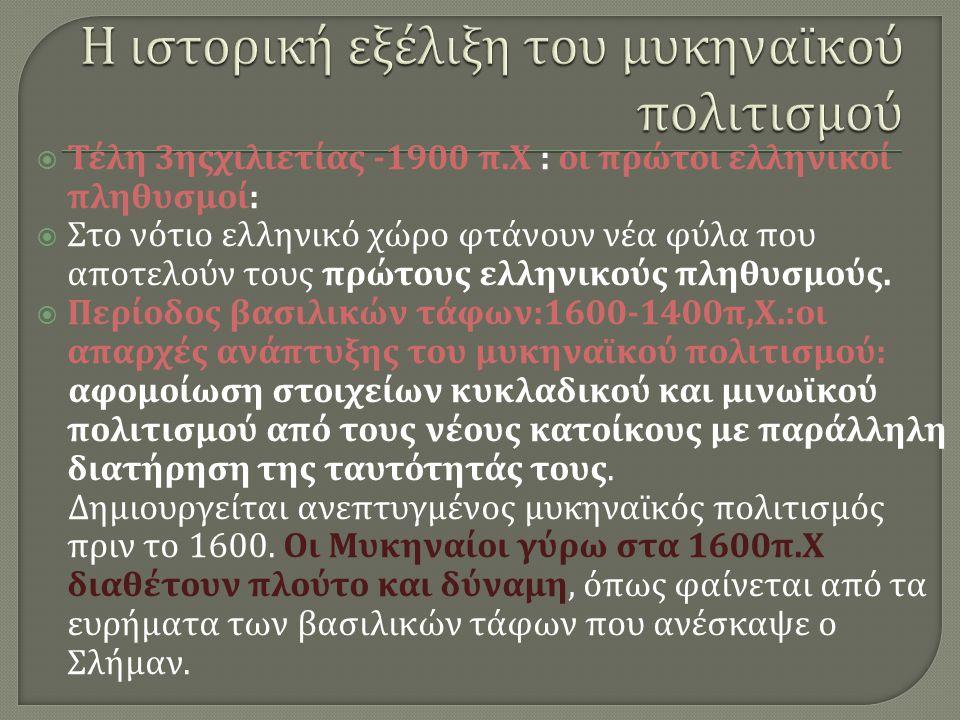  Τέλη 3 ηςχιλιετίας -1900 π. Χ : οι πρώτοι ελληνικοί πληθυσμοί :  Στο νότιο ελληνικό χώρο φτάνουν νέα φύλα που αποτελούν τους πρώτους ελληνικούς πλη