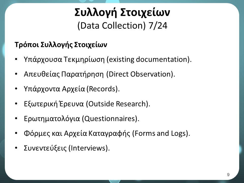 Συλλογή Στοιχείων (Data Collection) 7/24 Τρόποι Συλλογής Στοιχείων Υπάρχουσα Τεκμηρίωση (existing documentation).
