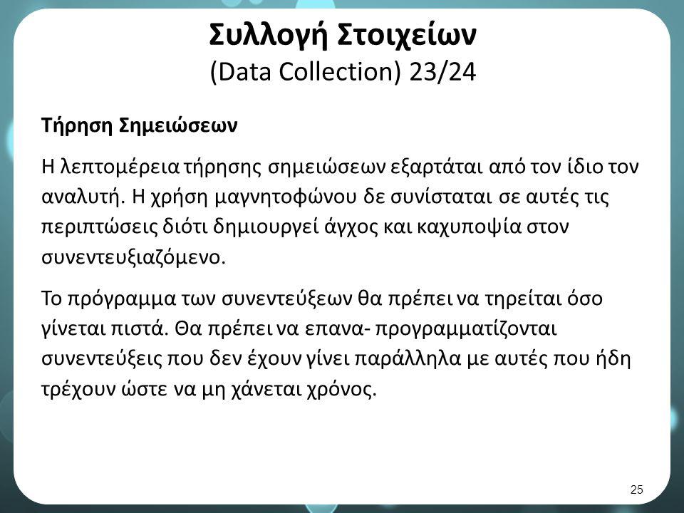 Συλλογή Στοιχείων (Data Collection) 23/24 Τήρηση Σημειώσεων Η λεπτομέρεια τήρησης σημειώσεων εξαρτάται από τον ίδιο τον αναλυτή.