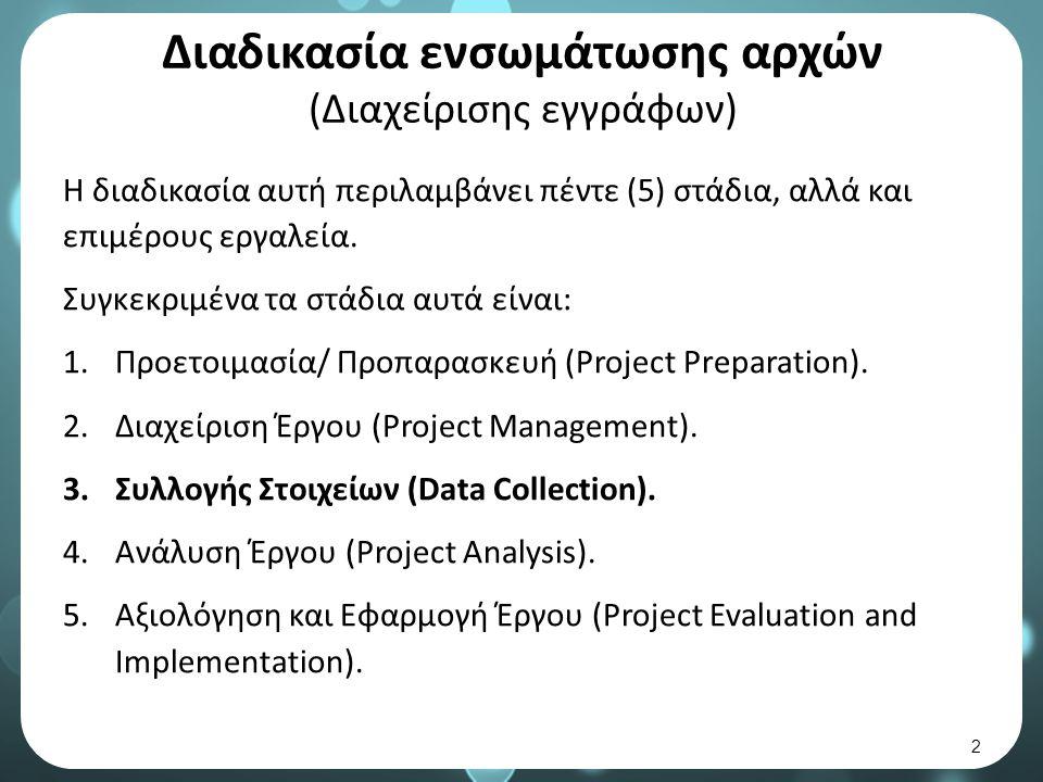 Διαδικασία ενσωμάτωσης αρχών (Διαχείρισης εγγράφων) Η διαδικασία αυτή περιλαμβάνει πέντε (5) στάδια, αλλά και επιμέρους εργαλεία.