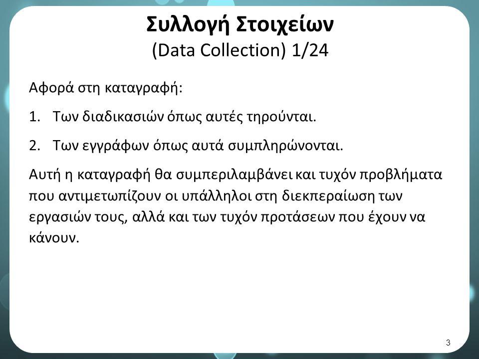 Συλλογή Στοιχείων (Data Collection) 1/24 Αφορά στη καταγραφή: 1.Των διαδικασιών όπως αυτές τηρούνται.