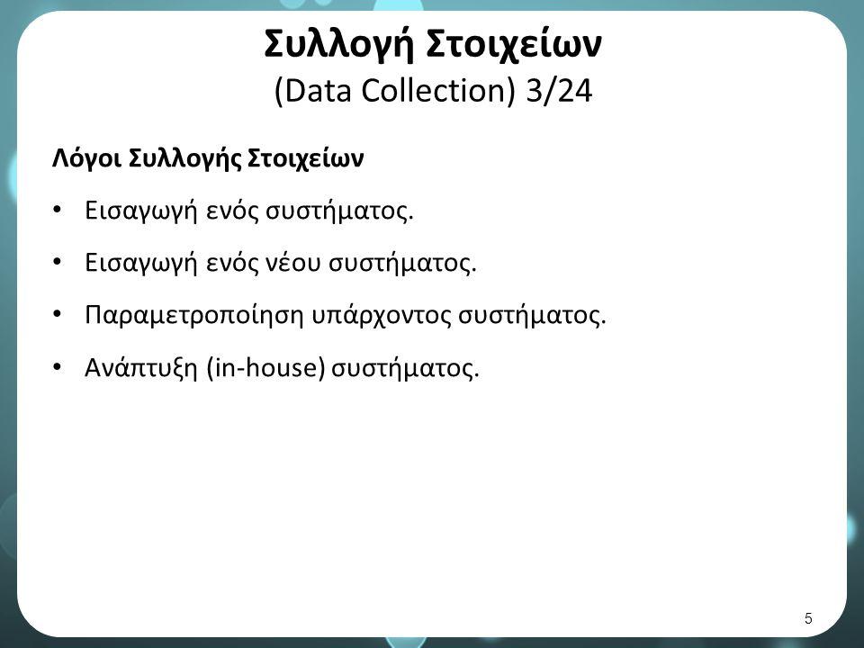 Συλλογή Στοιχείων (Data Collection) 3/24 Λόγοι Συλλογής Στοιχείων Εισαγωγή ενός συστήματος.