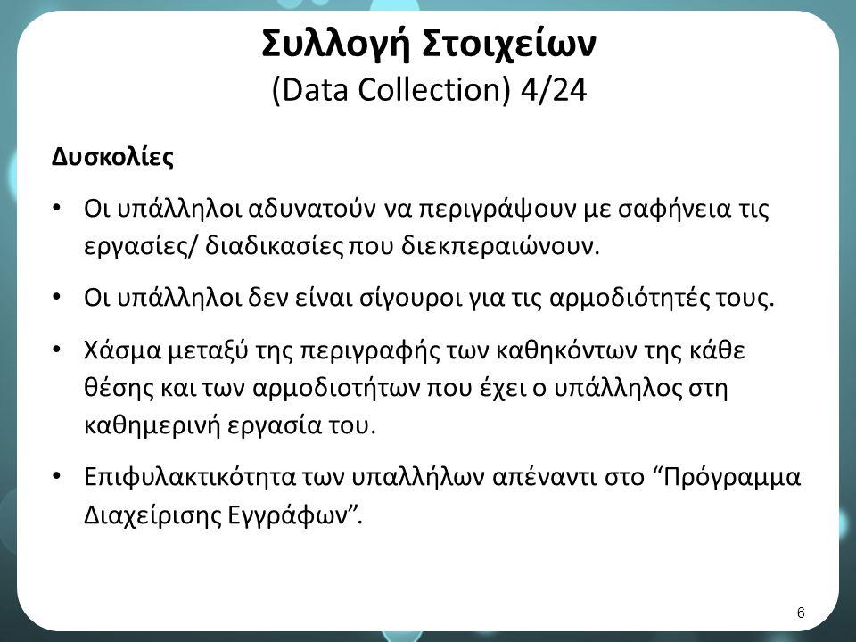 Συλλογή Στοιχείων (Data Collection) 4/24 Δυσκολίες Οι υπάλληλοι αδυνατούν να περιγράψουν με σαφήνεια τις εργασίες/ διαδικασίες που διεκπεραιώνουν.