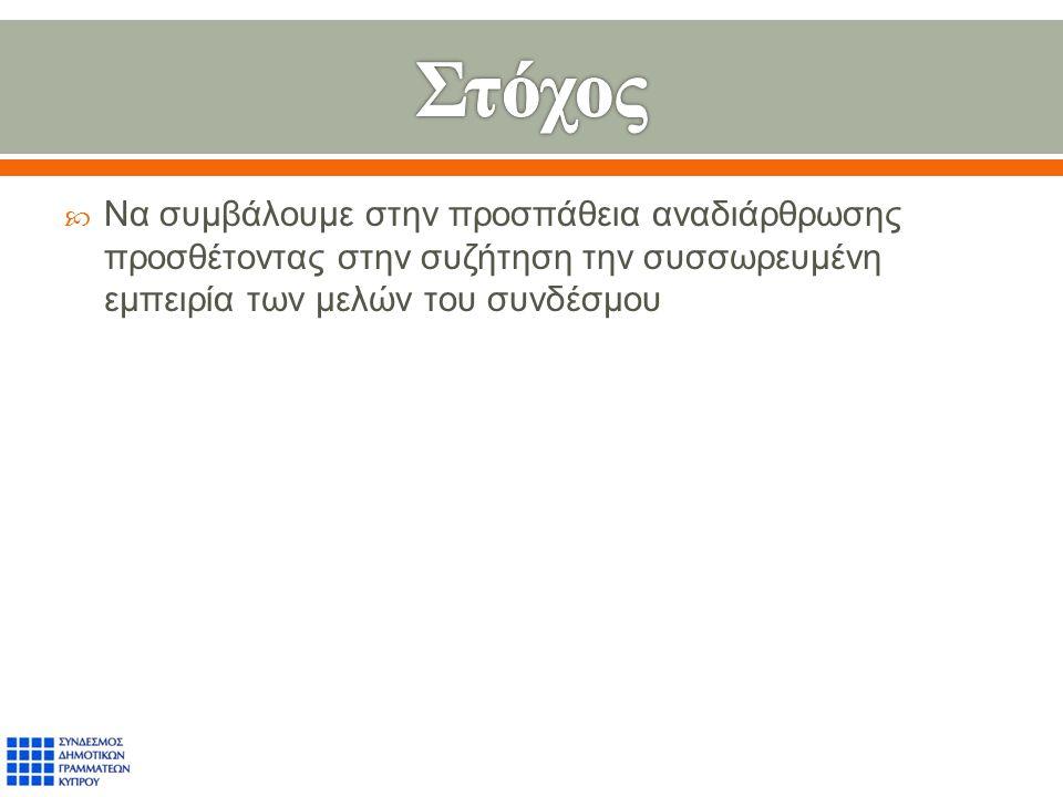 Ο σύνδεσμος έλαβε σοβαρά υπόψη τα ακόλουθα :  Μνημόνιο συναντίληψης μεταξύ της Ευρωπαϊκής Επιτροπής εκ μέρους του ΕΜΣ και της Κυπριακής Δημοκρατίας  Την Χαρτά Τοπικής Αυτοδιοίκησης  Τις Θέσεις της ΕΔΚ  Τις μελέτες από NSGI, Notoria, ΕΚΔΔΑ  Το Εφικτό και το Ευκταίο  Τις εκδόσεις του Συμβουλίου της Ευρώπης, της Επιτροπής περιφερειών και του Eurostat  Διεθνείς πρακτικές και βιβλιογραφία
