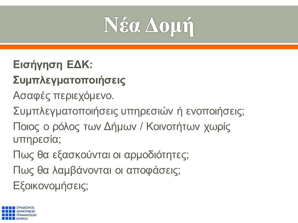 Εισήγηση ΕΔΚ : Συμπλεγματοποιήσεις Ασαφές περιεχόμενο.