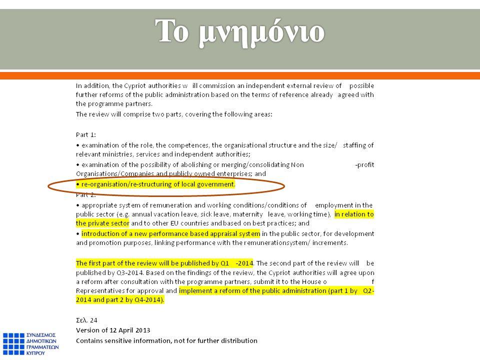  Μη αποδοτικό  Εξάρτηση από το Κράτος και τα κόμματα  Γραφειοκρατικές διαδικασίες  Ασαφή όρια μεταξύ Δήμων και Κεντρικού Κράτους  Διατήρηση γεωγραφικών ιστορικών συνόρων  Επίπεδο υπηρεσίας ( Ρουσφέτι )  Δημοσιοϋπαλληλική νοοτροπία  Ανελαστικά Σχέδια Υπηρεσίας και Συλλογικές Συμβάσεις  Διαπροσωπικές σχέσεις λόγω εγγύτητας  Ανομοιομορφία ανάπτυξης  Επίπεδο και μέγεθος Δημοτικών Συμβουλίων  Διοίκηση και Διεύθυνση