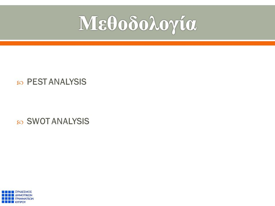  PEST ANALYSIS  SWOT ANALYSIS