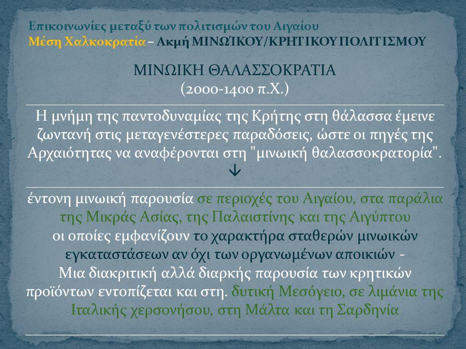 Επικοινωνίες μεταξύ των πολιτισμών του Αιγαίου Μέση Χαλκοκρατία – Ακμή ΜΙΝΩΊΚΟΥ/ΚΡΗΤΙΚΟΥ ΠΟΛΙΤΙΣΜΟΥ ΜΙΝΩΙΚΗ ΘΑΛΑΣΣΟΚΡΑΤΙΑ (2000-1400 π.Χ.) ___________