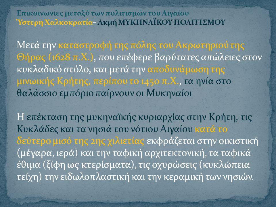 Μετά την καταστροφή της πόλης του Ακρωτηριού της Θήρας (1628 π.X.), που επέφερε βαρύτατες απώλειες στον κυκλαδικό στόλο, και μετά την αποδυνάμωση της