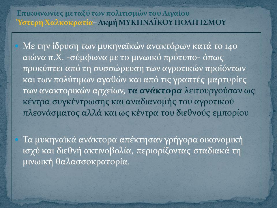 Με την ίδρυση των μυκηναϊκών ανακτόρων κατά το 14ο αιώνα π.Χ. -σύμφωνα με το μινωικό πρότυπο- όπως προκύπτει από τη συσσώρευση των αγροτικών προϊόντων