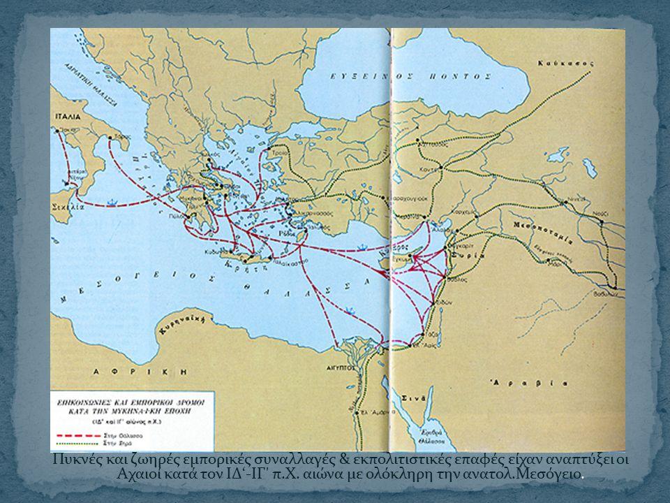 Πυκνές και ζωηρές εμπορικές συναλλαγές & εκπολιτιστικές επαφές είχαν αναπτύξει οι Αχαιοί κατά τον ΙΔ'-ΙΓ' π.Χ. αιώνα με ολόκληρη την ανατολ.Μεσόγειο.
