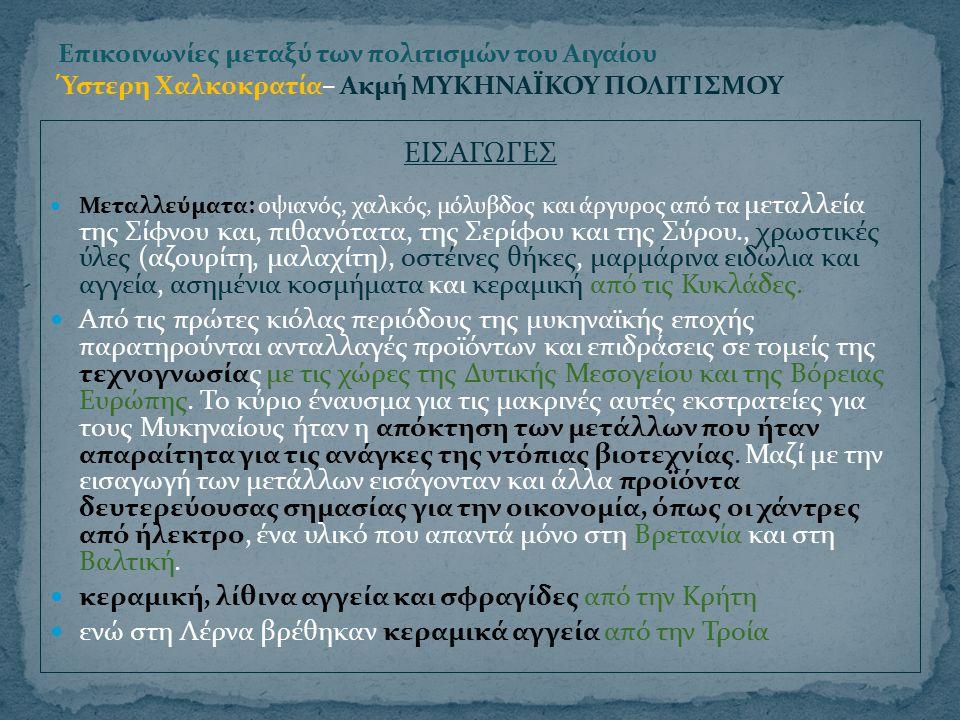ΕΙΣΑΓΩΓΕΣ Μεταλλεύματα: οψιανός, χαλκός, μόλυβδος και άργυρος από τα μεταλλεία της Σίφνου και, πιθανότατα, της Σερίφου και της Σύρου., χρωστικές ύλες