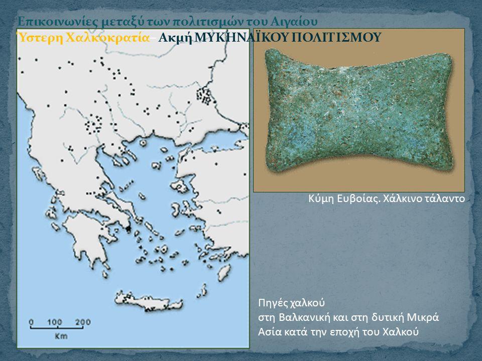 Πηγές χαλκού στη Βαλκανική και στη δυτική Μικρά Ασία κατά την εποχή του Χαλκού Κύμη Ευβοίας. Χάλκινο τάλαντο Επικοινωνίες μεταξύ των πολιτισμών του Αι