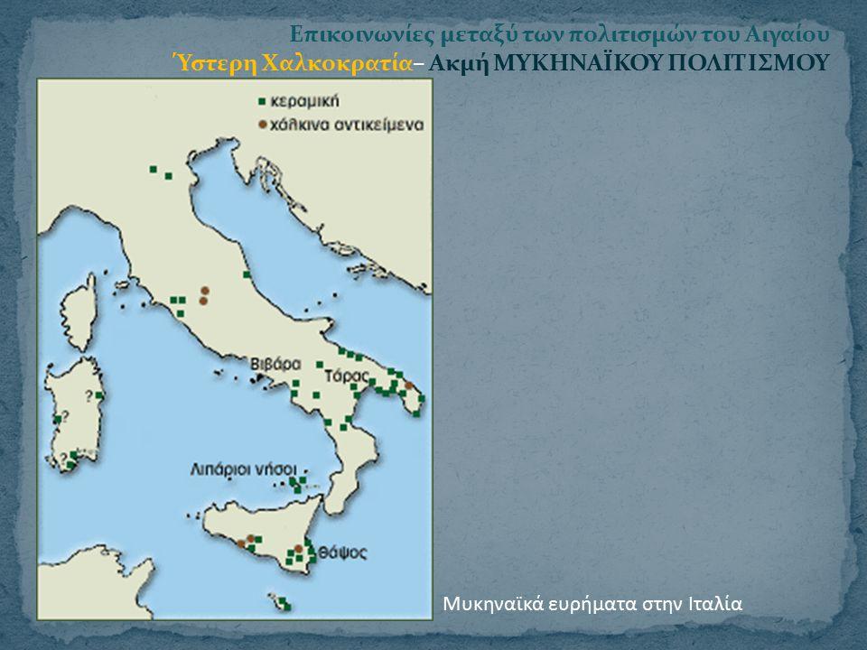 Μυκηναϊκά ευρήματα στην Ιταλία Επικοινωνίες μεταξύ των πολιτισμών του Αιγαίου Ύστερη Χαλκοκρατία– Ακμή ΜΥΚΗΝΑΪΚΟΥ ΠΟΛΙΤΙΣΜΟΥ