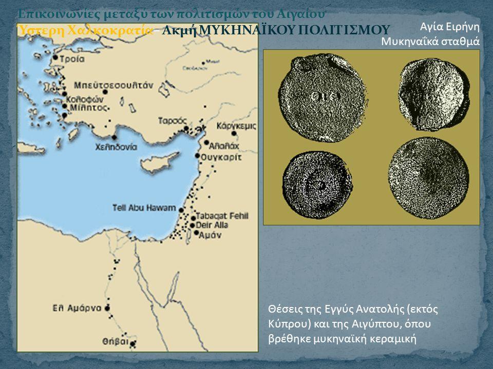 Θέσεις της Εγγύς Ανατολής (εκτός Κύπρου) και της Αιγύπτου, όπου βρέθηκε μυκηναϊκή κεραμική Αγία Ειρήνη Μυκηναΐκά σταθμά Επικοινωνίες μεταξύ των πολιτι