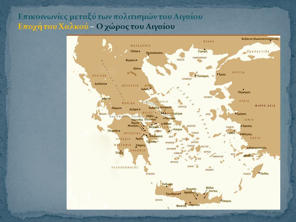 Επικοινωνίες μεταξύ των πολιτισμών του Αιγαίου Εποχή του Χαλκού – Ο χώρος του Αιγαίου