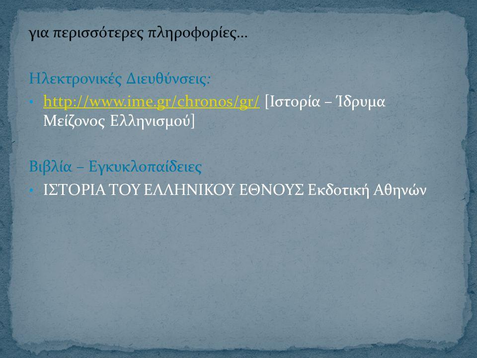 για περισσότερες πληροφορίες… Ηλεκτρονικές Διευθύνσεις: http://www.ime.gr/chronos/gr/ [Ιστορία – Ίδρυμα Μείζονος Ελληνισμού] http://www.ime.gr/chronos
