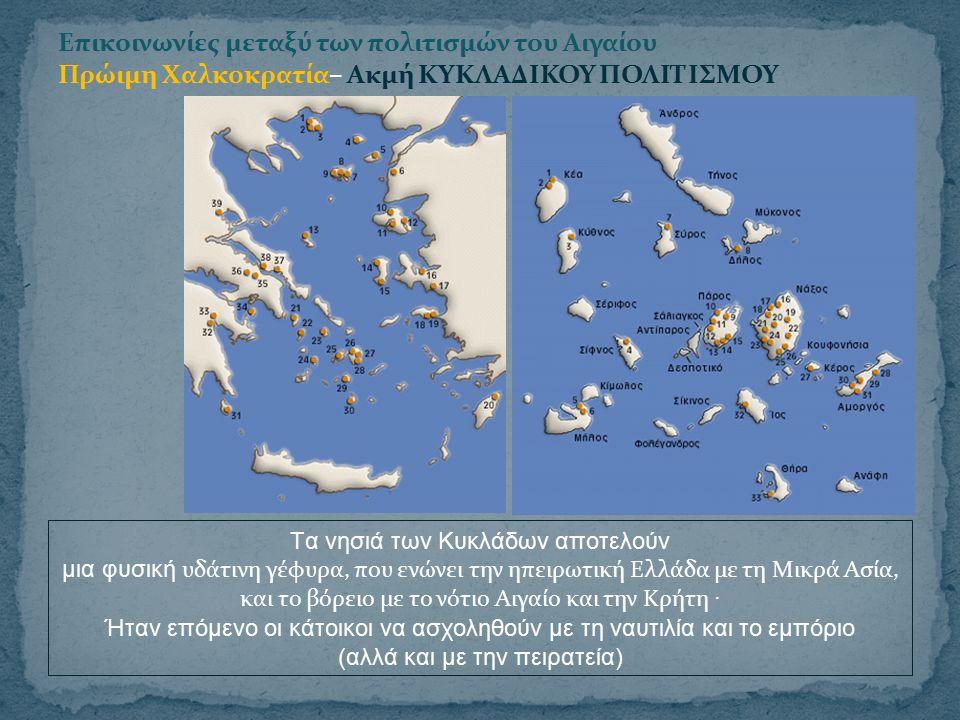 Tα νησιά των Κυκλάδων αποτελούν μια φυσική υδάτινη γέφυρα, που ενώνει την ηπειρωτική Ελλάδα με τη Μικρά Ασία, και το βόρειο με το νότιο Αιγαίο και την