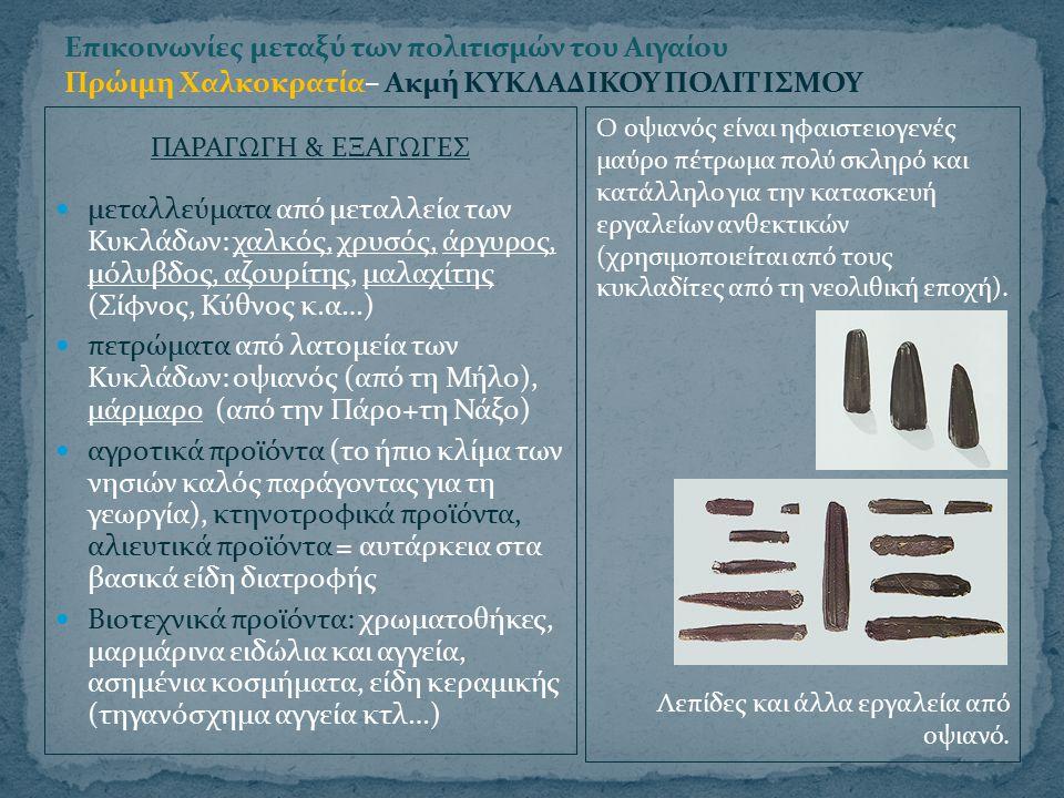 ΠΑΡΑΓΩΓΗ & ΕΞΑΓΩΓΕΣ μεταλλεύματα από μεταλλεία των Κυκλάδων: χαλκός, χρυσός, άργυρος, μόλυβδος, αζουρίτης, μαλαχίτης (Σίφνος, Κύθνος κ.α…) πετρώματα α