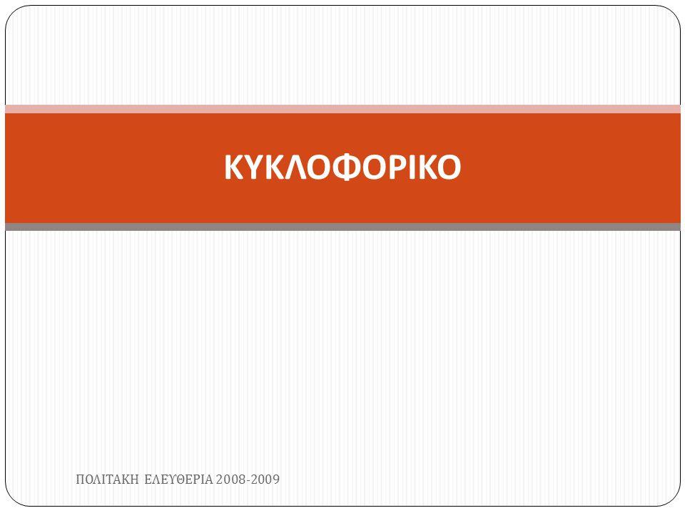 ΚΥΚΛΟΦΟΡΙΚΟ ΠΟΛΙΤΑΚΗ ΕΛΕΥΘΕΡΙΑ 2008-2009