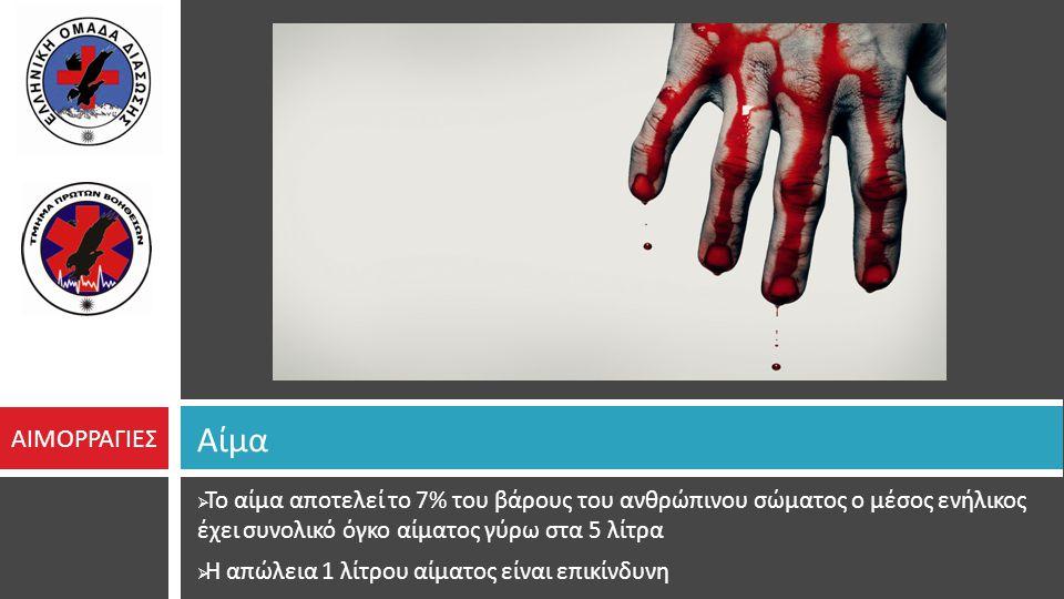  Το αίμα αποτελεί το 7% του βάρους του ανθρώπινου σώματος ο μέσος ενήλικος έχει συνολικό όγκο αίματος γύρω στα 5 λίτρα  Η απώλεια 1 λίτρου αίματος είναι επικίνδυνη Αίμα ΑΙΜΟΡΡΑΓΙΕΣ