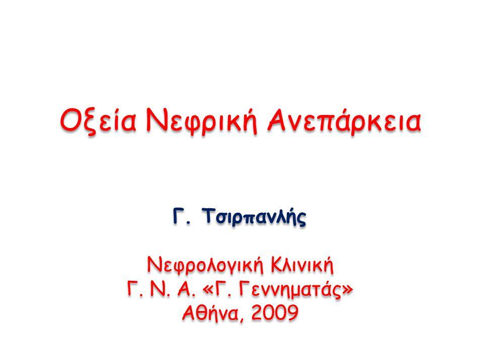 Οξεία Νεφρική Ανεπάρκεια: αιφνίδια έκπτωση της νεφρικής λειτουργίας*.