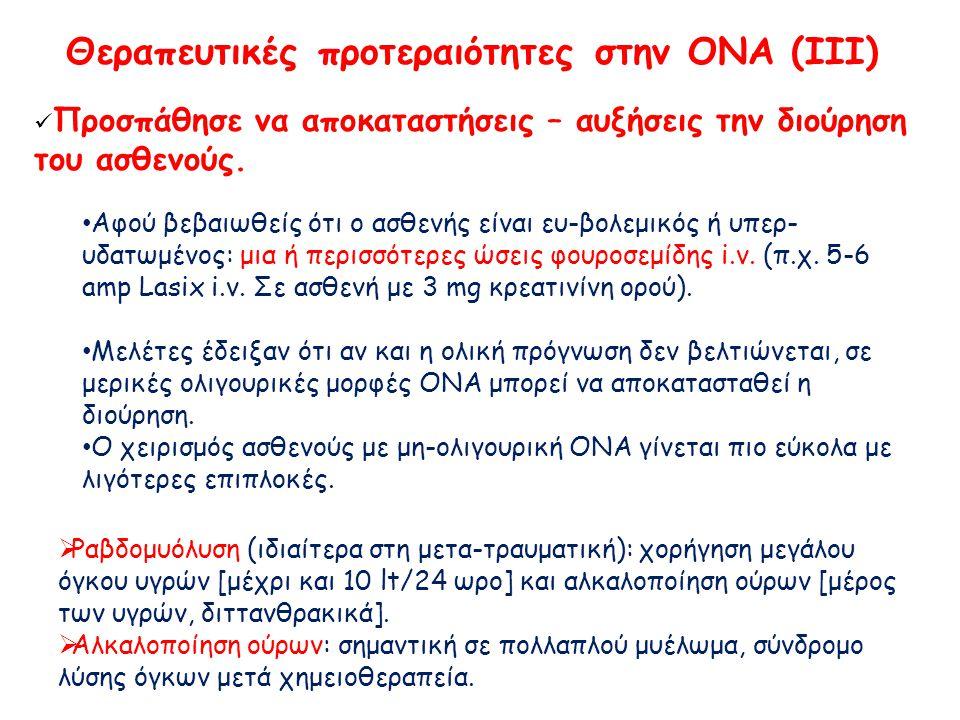 Θεραπευτικές προτεραιότητες στην ΟΝΑ (ΙV) Εντόπισε και αντιμετώπισε τις επικίνδυνες επιπλοκές: υπερκαλιαιμία, υπονατριαιμία, οξέωση, υπερφωσφαταιμία, πνευμονικό οίδημα.