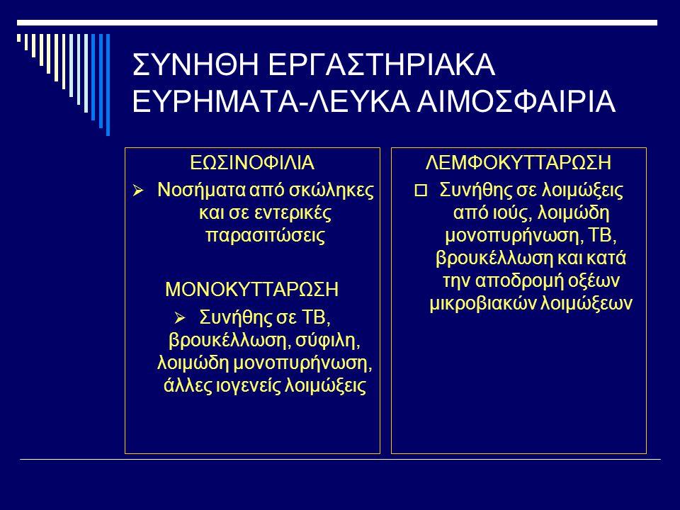 ΣΥΝΗΘΗ ΕΡΓΑΣΤΗΡΙΑΚΑ ΕΥΡΗΜΑΤΑ-ΛΕΥΚΑ ΑΙΜΟΣΦΑΙΡΙΑ ΕΩΣΙΝΟΦΙΛΙΑ  Νοσήματα από σκώληκες και σε εντερικές παρασιτώσεις ΜΟΝΟΚΥΤΤΑΡΩΣΗ  Συνήθης σε ΤΒ, βρουκέ